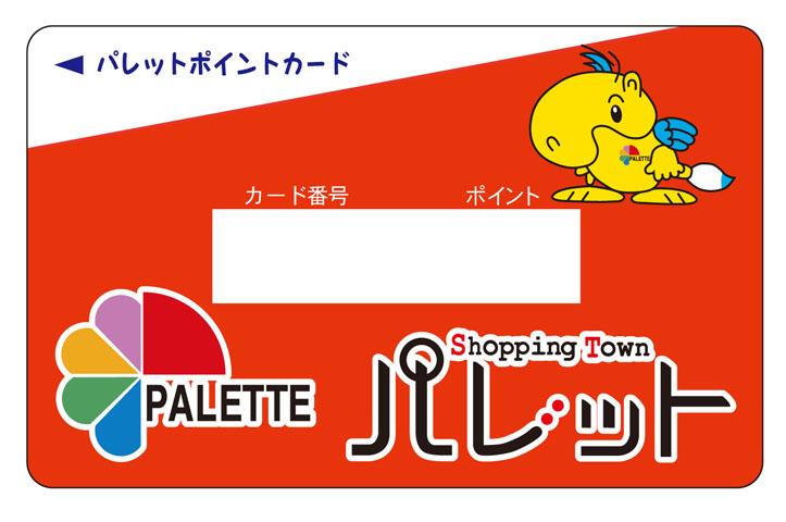 パレット様カード決定_小.jpg