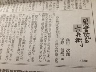 六兵衛ロゴ.JPG