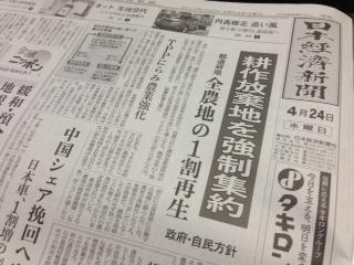 TPP記事.JPG