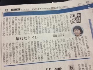 トイレの記事.JPG