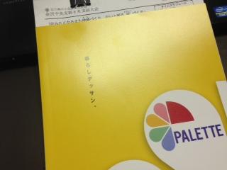パンフレット.JPG
