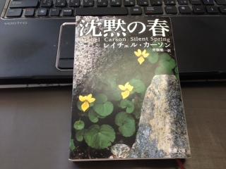 沈黙の春.JPG