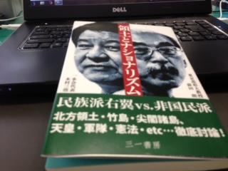 領土とナショナリズム.JPG