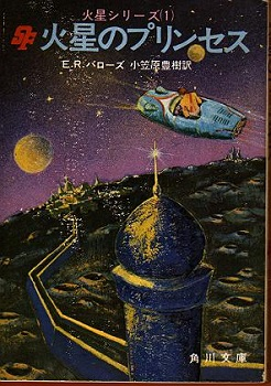 mars01k.jpg角川文庫.jpg