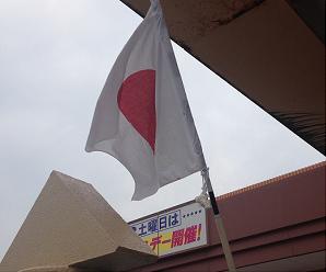 国旗.png