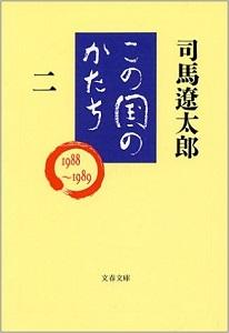 konokuninokatati.jpg