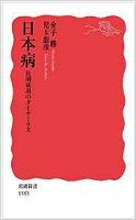 日本病.png