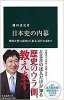 日本史の内幕.png