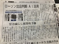 ローソン記事.JPG