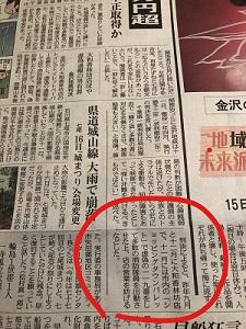 新聞記事!.jpg