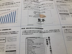 矢野経済研究所!.jpg