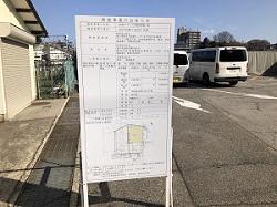 建築計画標識.jpg