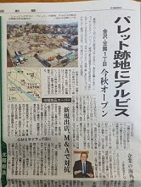 新店記事.JPG