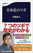 日本史のツボ.png